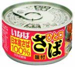 昔からサバ缶大好きだったのに・・・最近よく売り切れている。