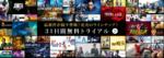 コロナ対策で自宅で楽しむ動画サービス U-NEXT ¥1980 しかも31日無料で試せる。