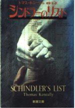 シンドラーのリストを読んだけど世の中で一番怖いのは人って改めてわかる感じの本です。